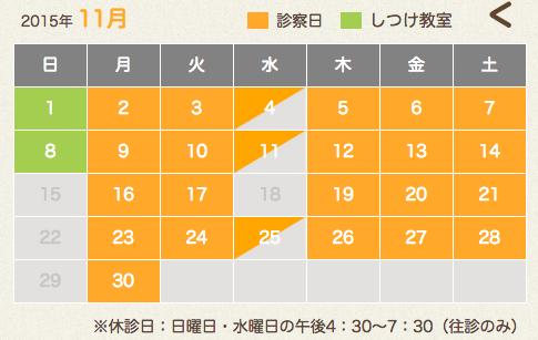 スクリーンショット 2015-10-30 10.34.22