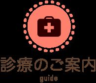 診療のご案内 guide